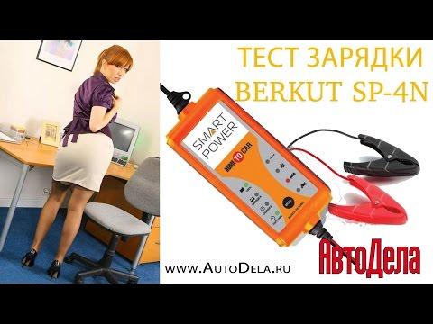 Тестируем зарядку Berkut Smart Power SP-4N