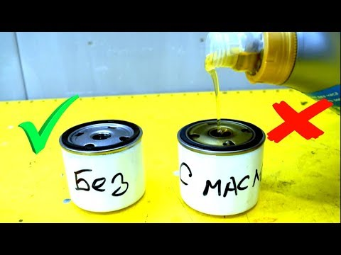 видео: Даже не думайте заливать масло в фильтр!! Практический тест!!