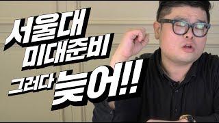 """""""고2 서울대 미대준비 그러다 늦어!!"""" 서울대 수시입시는 9월에 본다고!!"""