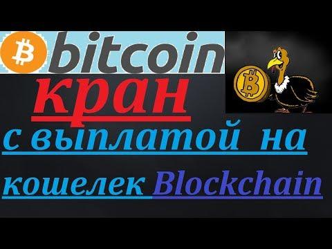 Новый Bitcoin кран с выплатой на кошелек блокчейн