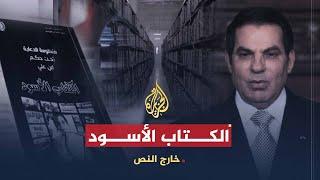خارج النص- الكتاب الأسود في تونس.. مع وضد