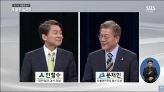 대선3차토론 안철수 활약상 모음