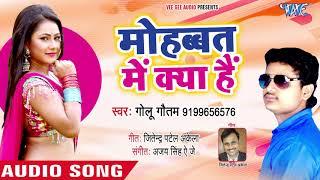 मोहबत में क्या है - Karake Laini Gawana - Golu Gautam - Bhojpuri Hit Song 2018