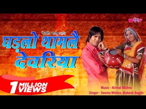 Ghadlo Tham Le Devariya | Superhit Rajasthani Songs | Marwadi Song