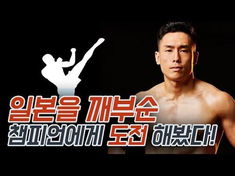 일본 격투기 업계를 뒤집은 한국인 챔피언에게 겁 없이 도전했다 ㄷㄷ