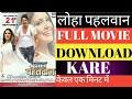 How To Download Loha Pahalwan Bhojpuri Movie (लोहा पहालवान )   Pawan Singh Payas Pandit