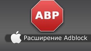 Как убрать назойливую рекламу? Расширение для браузеров Adblock(Вы хотите убрать назойливую рекламу с интересных вам сайтов? Как это сделать быстро и легко, смотрите в..., 2014-01-28T15:54:34.000Z)