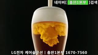 LG 홈브루 맥주제조기 엘지 퓨리케어 정수기 공기청정기…
