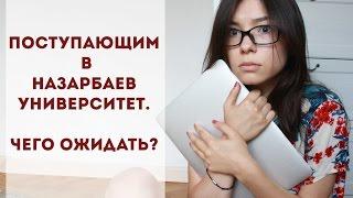 Поступающим в Назарбаев университет | Foundation | Direct | Чего ожидать
