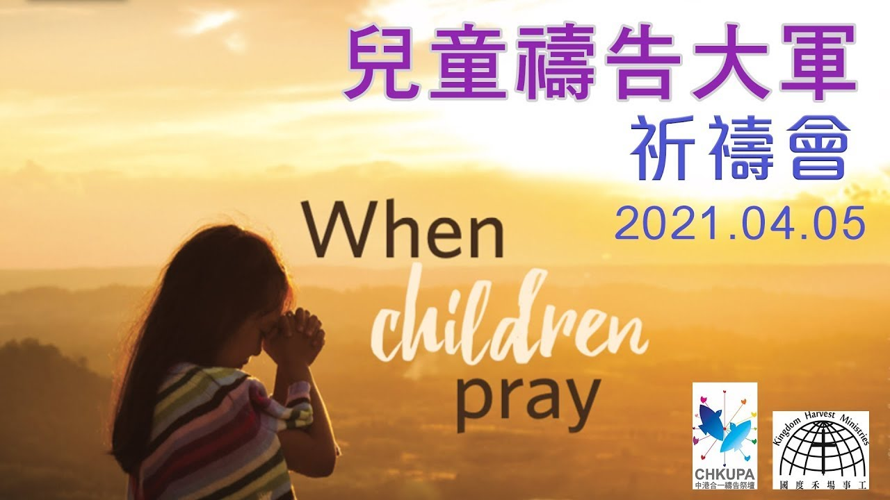 兒童禱告大軍祈禱會 CIP Gideon's army 2021.04.05│ 國度禾場事工KHM Kingdom Harvest Ministries │一教會 ONE CHURCH