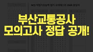 부산교통공사 모의고사 정답 공개!ㅣ다 같이 채점해 보아…