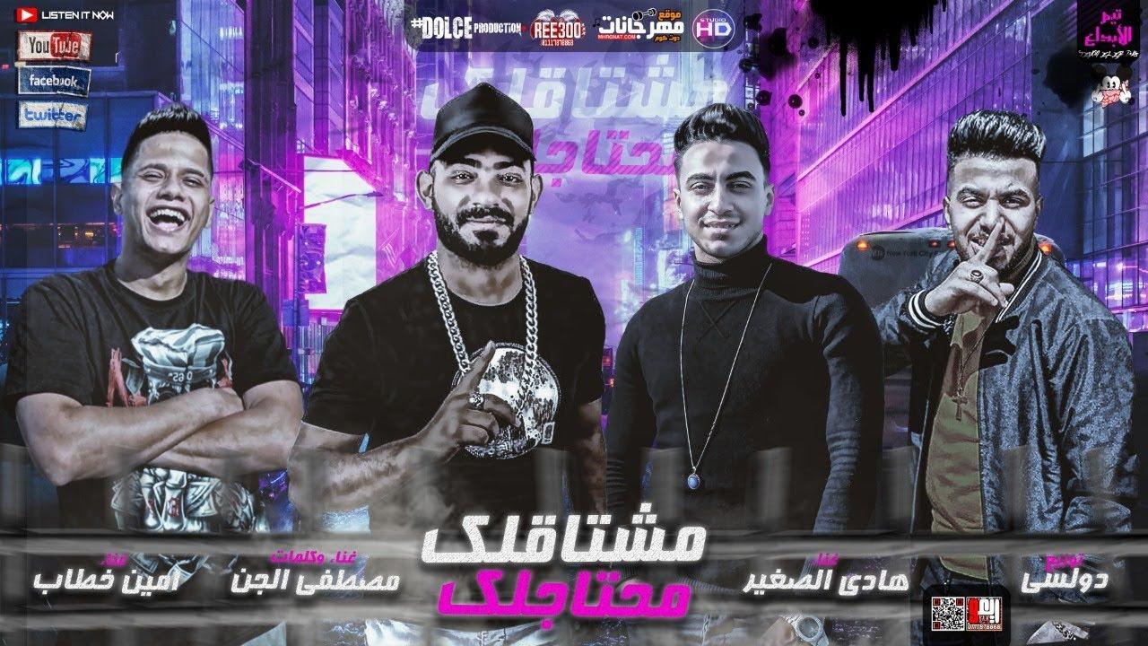 """مهرجان """" مشتاقلك محتاجلك """" مصطفى الجن و امين خطاب و هادى الصغير - توزيع دولسي 2020"""