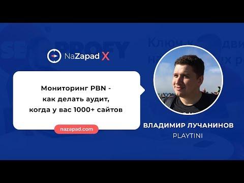 Мониторинг PBN - как делать аудит, когда у вас 1000+ сайтов