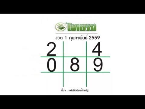 หวยไทยรัฐ งวด 1 กุมภาพันธ์ 2559 หวยหนังสือพิมพ์แม่นๆ คนรอเยอะ