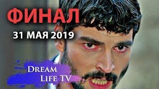 ШОК!!!ФИНАЛ ВЕТРЕНЫЙ/HERCAI 31 МАЯ 2019