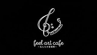 【振替公演】feel art cafe ~名もなき音楽隊~vol.8 _予告編