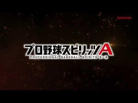 プロ野球スピリッツA 홍보영상 :: 게볼루션