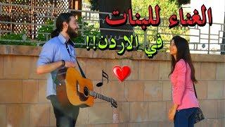 EJP مقلب الغناء للناس بطريقة غريبة في الاردن - Singing to people prank!
