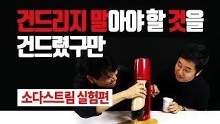 [파일럿] 괴학 실험실 - 탄산수 제조기로 김 빠진 콜…