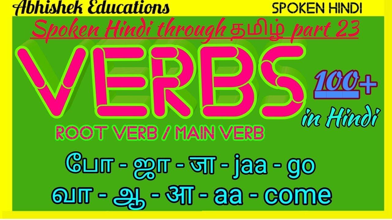 Verbs in Hindi through Tamil, Daily Usage verbs, Spoken Hindi through Tamil  Part 23