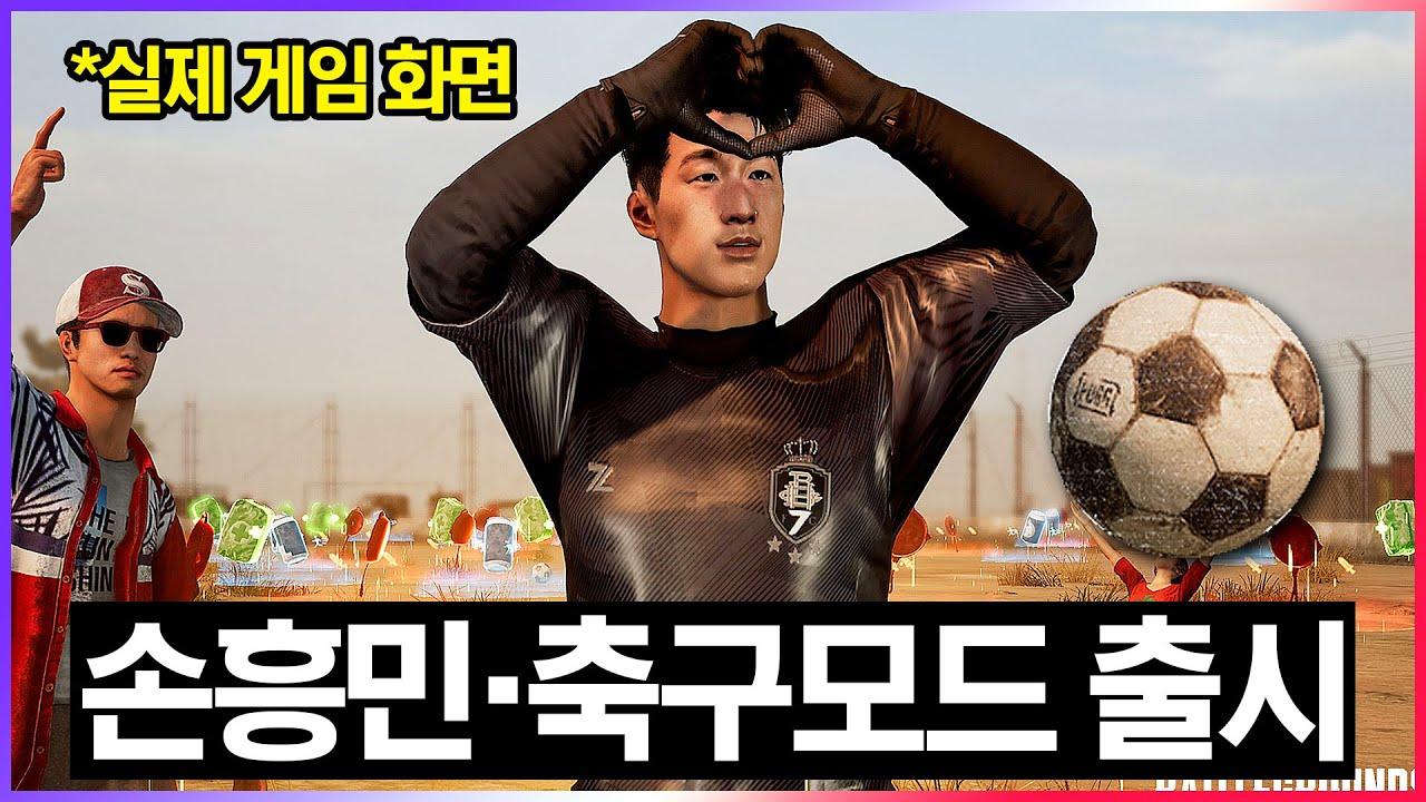 배틀그라운드, 손흥민 & 축구 모드 출시..