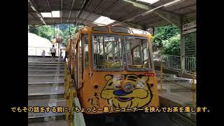 迷ステーションで行こう! Vol. 13 信貴山へのトレインドラマ あの頃、山の上に電車が走っていた