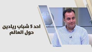 صدام سيالة - احد 5 شباب رياديين حول العالم
