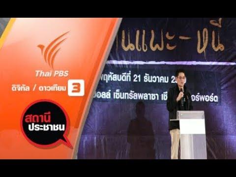 รวมพลคนแพะ-หนี้ สัญจร จ.เชียงใหม่ - วันที่ 21 Dec 2017