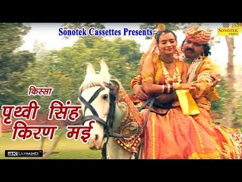 Parthwi Singh Kiranmayee || पृथ्वी सिंह किरणमई  || Haryanvi Ragni Full Movies Kissa