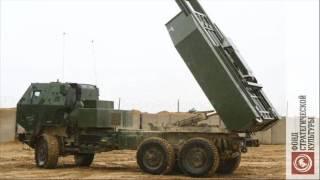 ФСК - Новости. События - 15.06.2017 - США перебросили на юг Сирии тяжёлую реактивную артиллерию