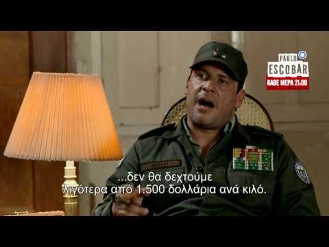 Pablo Escobar - trailer εβδομάδας 25-29/7 (επεισόδια 16-20)