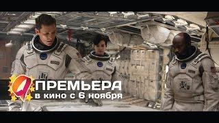 Интерстеллар (2014) HD трейлер | премьера 6 ноября