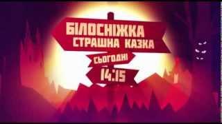 Фантастические выходные на НЛО tv - Белоснежка: Страшная сказка