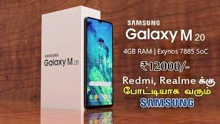 Samsung M30 First look