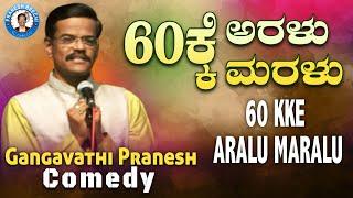 Pranesh Comedy - 60 KKE Aralu Maralu | Live Show 55 | OFFICIAL Pranesh Beechi
