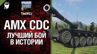 AMX CDC - Лучший бой в истории - от TheDRZJ [World of Tanks]