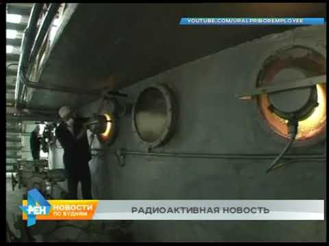 О риске разгерметизации контейнеров с гексафторидом урана в Ангарске заявили московские эксперты