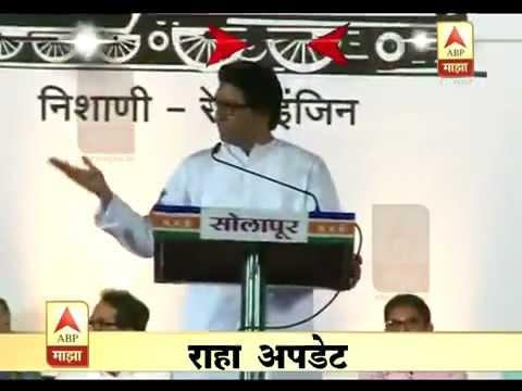 Mr Raj Thackeray in Solapur 22 Feb 2013