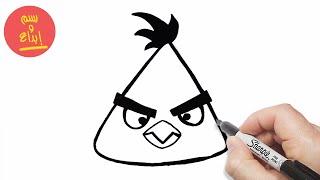 كيف ترسم الطائر الأصفر- من سلسلة الطيور الغاضبة - How to Draw Angry Birds