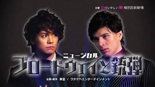 ミュージカル『ブロードウェイと銃弾』 2018年3月5日〜20日 梅田芸術劇...