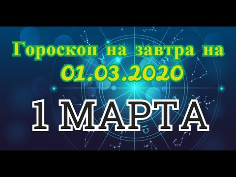 Гороскоп на завтра на 01.03.2020 | 01 Марта | Астрологический прогноз