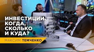 Максим Темченко на Авторадио. Инвестиции, принципы и риски // 16+