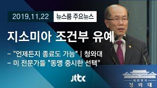 [뉴스룸 모아보기] 지소미아 종료 유예 결정, 국내외 반응은…