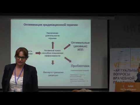 08 Самсонов АА Пути Оптимизации эрадикационной терапии Helicobacter Pylori