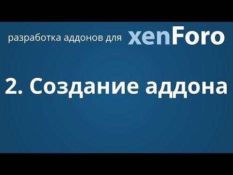 2. Создание аддона | Разработка аддонов для XenForo 2