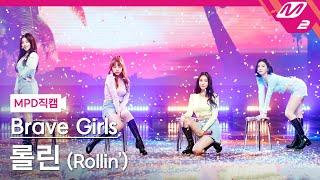 [MPD직캠] 브레이브걸스 직캠 4K 'Rollin'' (Brave Girls FanCam) | @MCOUNTDOWN_2021.3.11