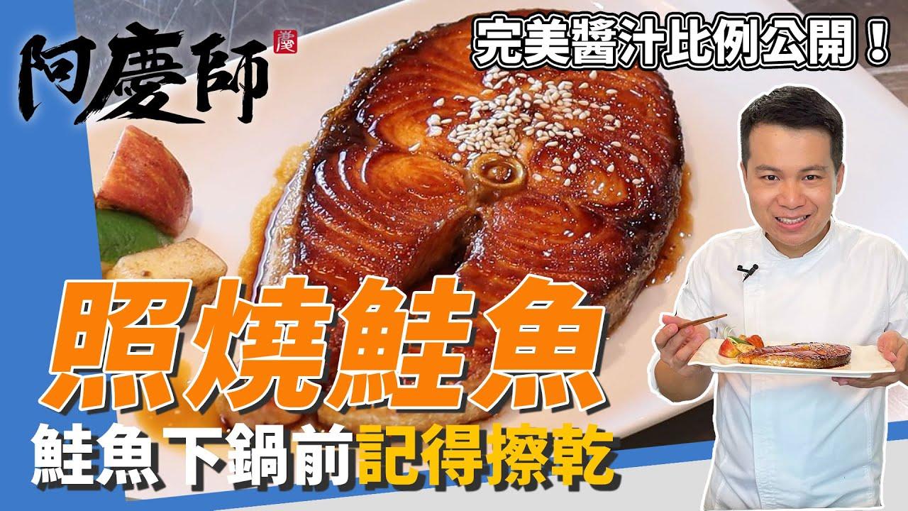 零失敗料理「照燒鮭魚」,鮭魚擦乾下鍋不油爆、照燒醬汁超萬用!|開胃菜梅漬蘋果絕配!|阿慶師