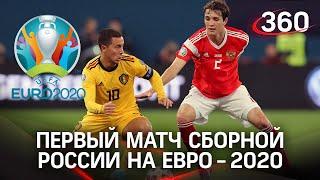 Матч Россия Бельгия в Питере шансы на победу искусство из мячей и очередь на заправку Евро 2020