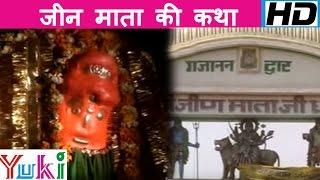 Jeen Mata Bhajan | Jeen Mata Ki Katha |  जीन माता की कथा | Bhagwan Sahai