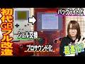フル改造!!初代ゲームボーイが超進化!!バックライト&プロサウンド化方法【ジャンク】